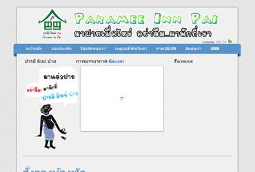 เว็บ รีสอร์ทปารมีอินน์ปาย (Pai)